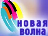НОВАЯ ВОЛНА-2005.НОВОСТИ